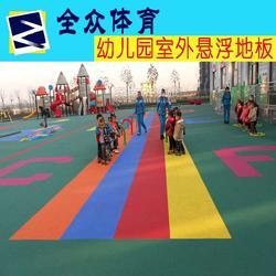 幼儿园环保拼装地板厂家图片