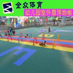 幼儿园弹性塑胶地板图片