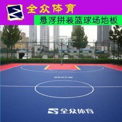 全众悬浮式篮球场拼装弹性PP运动地板图片
