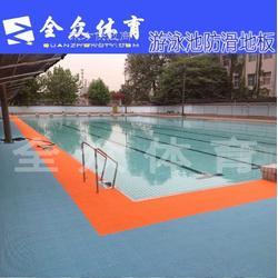 全众游泳池防滑悬浮式拼装地板图片