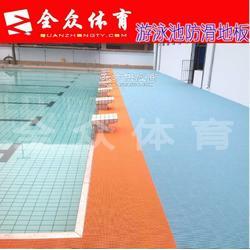 全众体育游泳池防水防滑拼装地板图片