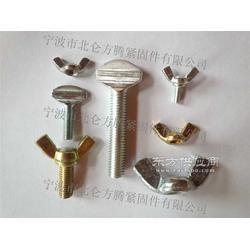 非标订制蝶形螺栓 DIN316 蝶形螺丝生产厂家图片