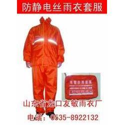 防静电雨衣图片