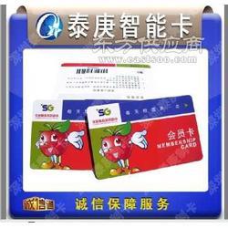超市会员积分卡 泰庚制卡厂专业苏果超市会员卡制作图片