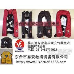 休闲钓鱼充气救生衣YFDCQY-01套头气胀救生衣图片