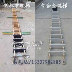 铝合金登乘梯 铝合金船用软梯图片