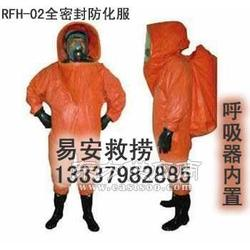 RFH-02重型防化服图片