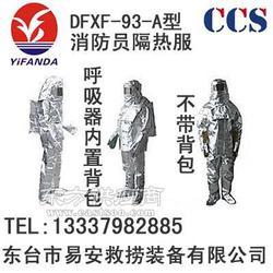 消防隔热服DFXF-93-A图片