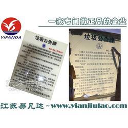 中文版垃圾公告牌图片