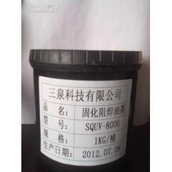 UV固化阻焊油墨图片