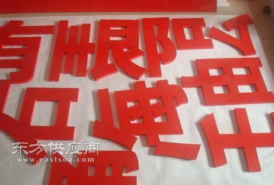 亚克力雕刻水晶字体制作图片