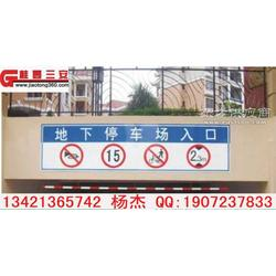 停车场标志牌 小区物业标志牌图片