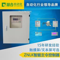 智能主令控制器,ZNLK-10J智能主令控制器图片