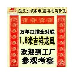 奇墨王对联/花边对联/瓦当对联纸图片
