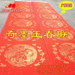奇墨王厂家1.6米婚庆万年红纸春联红纸 对联纸瓦当红纸 结婚庆典活动用品图片