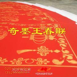奇墨王龙凤边框手写春联大规格万年红七言对联红纸 花边对联纸厂家图片