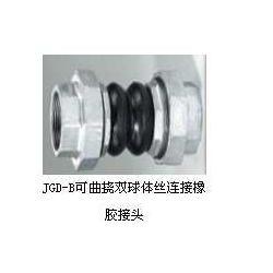 JGD-B可曲挠双球体丝连接橡胶接头图片