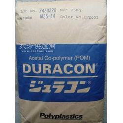 现货供应POM M25UV日本宝理/13437462697图片
