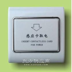 供應取電開關 感應取電開關 智能取電開關圖片