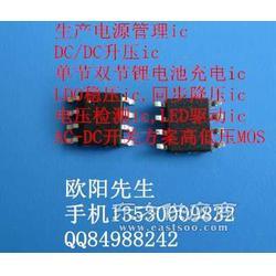 电源管理IC升/降压IC电压检测IC/MOS管图片