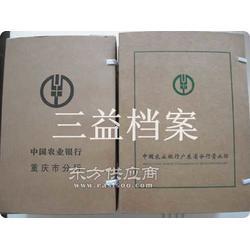 银行档案盒生产厂家图片