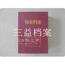优质印章档案盒图片