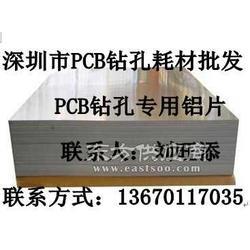 PCB铝片图片