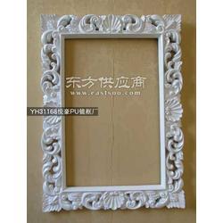悦豪PU镜框厂 欧式油画框图片