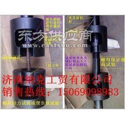高强螺栓试验夹具 螺栓螺母拉伸试验夹具图片