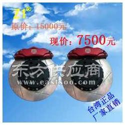 供应Z1台湾原装进口汽车配件改装件刹车盘图片
