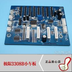 极限3308B小车板 极限/超越者6250小车板/8250B/6180喷绘机头板 喷头板图片