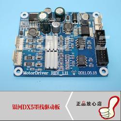 銀河DX5墨棧驅動板 銀河UD1812驅動板 五代驅動板圖片