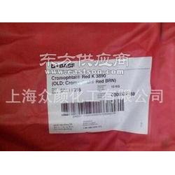 巴斯夫K3890红BRN固美透红K3890塑料R-144原BRN红现货全国发售图片