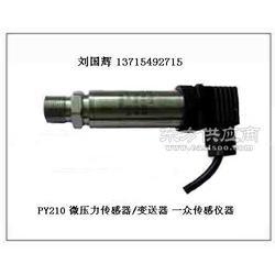 除尘风压传感器除尘负压传感器生产厂家图片