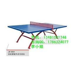 彩虹脚室外乒乓球台_健宁厂家图片