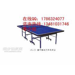 室外乒乓球台生产厂家图片