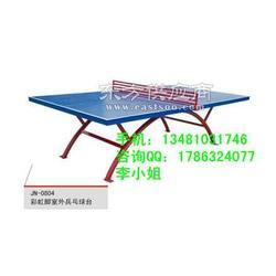 室外乒乓球台怎么卖图片