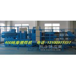 400吨摩擦焊机图片