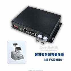 店长推荐POS机字符叠加器NE-POS-9801图片