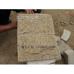 灰石英文化石黄木纹冰裂纹蘑菇砖图片