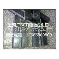 供应60T钢绞线钳口八块式 钢绞线钳口夹具图片
