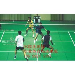 PVC羽毛球地板 专业羽毛球地板图片