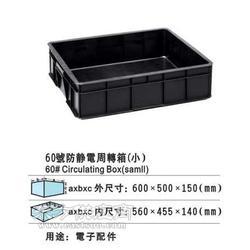 防静电塑胶箱 防静电塑胶箱规格图片