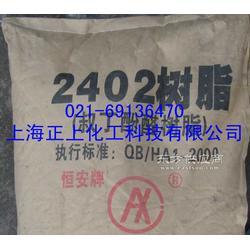 酚醛树脂2402_酚醛树脂图片