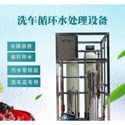 洗车水循环水处理设备多少钱一台图片