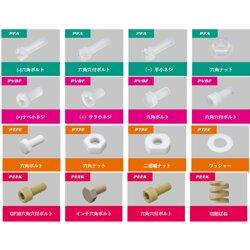 日本进口PEEK螺丝螺栓塑料螺母图片