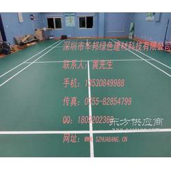 厂家直销羽毛球馆塑胶地板羽毛球馆标准尺寸图片