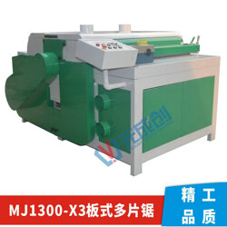 MJ1300X3多片锯 重型木板开条机 板材开料设备图片