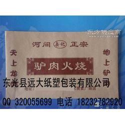驴肉火烧纸袋驴肉火烧袋防油驴肉火烧纸袋图片