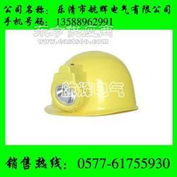 防爆LED应急灯,矿用带灯安全帽,锂电led一体式头灯图片